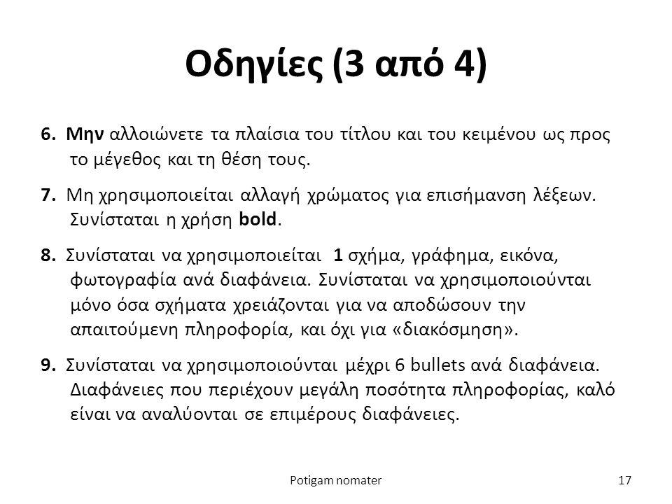 Οδηγίες (3 από 4) 6. Μην αλλοιώνετε τα πλαίσια του τίτλου και του κειμένου ως προς το μέγεθος και τη θέση τους. 7. Μη χρησιμοποιείται αλλαγή χρώματος