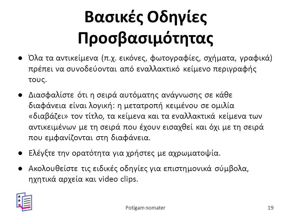 Βασικές Οδηγίες Προσβασιμότητας ●Όλα τα αντικείμενα (π.χ.
