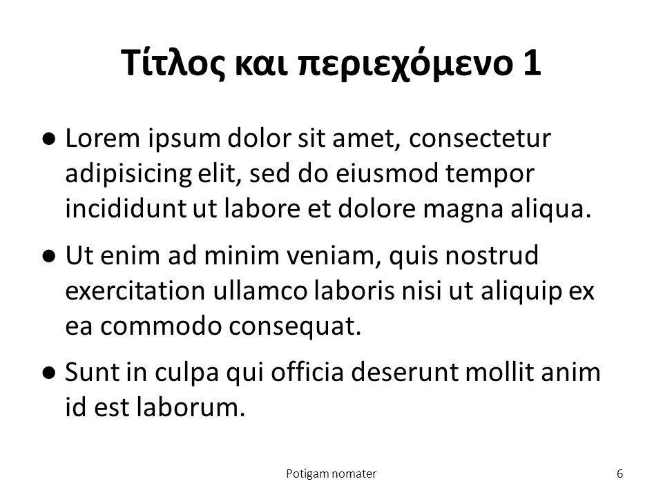 Τίτλος και περιεχόμενο 1 ●Lorem ipsum dolor sit amet, consectetur adipisicing elit, sed do eiusmod tempor incididunt ut labore et dolore magna aliqua.