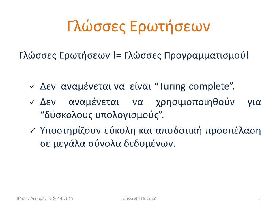 Ευαγγελία Πιτουρά5 Γλώσσες Ερωτήσεων != Γλώσσες Προγραμματισμού.