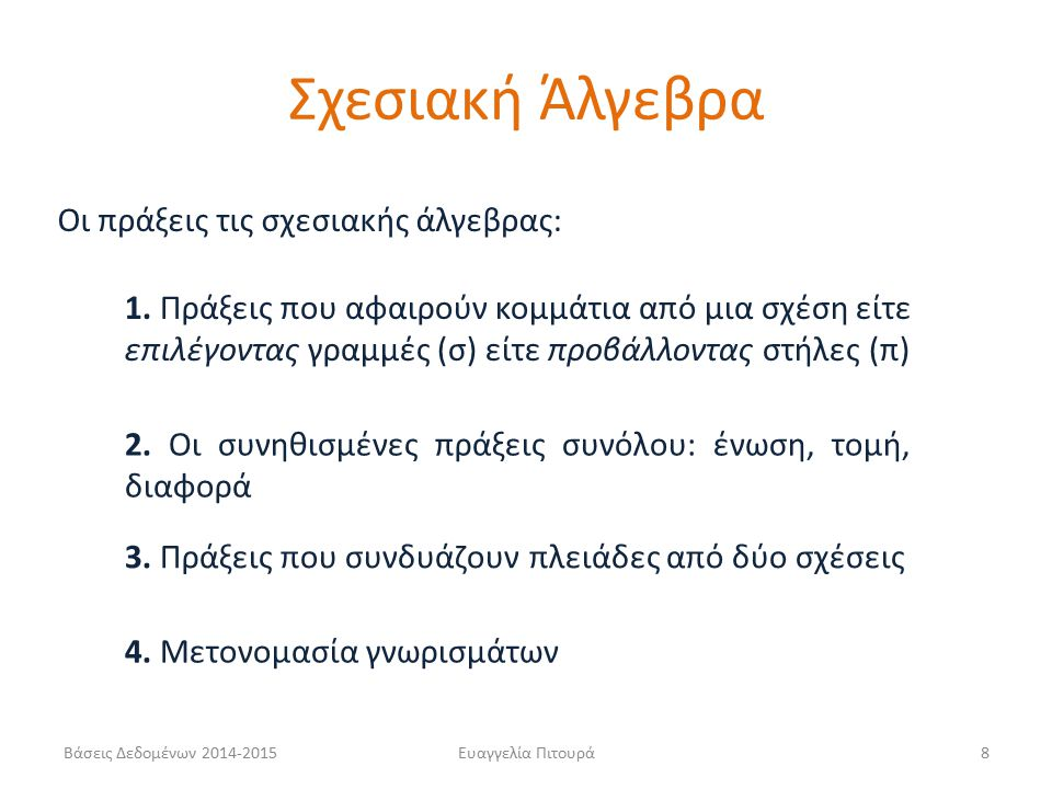 Ευαγγελία Πιτουρά8 Οι πράξεις τις σχεσιακής άλγεβρας: 1.