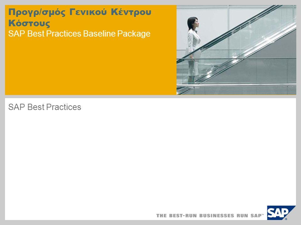 Προγρ/σμός Γενικού Κέντρου Κόστους SAP Best Practices Baseline Package SAP Best Practices