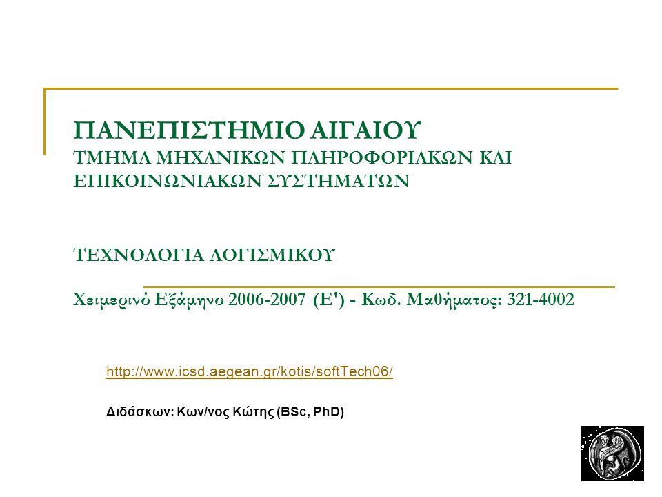 ΠΑΝΕΠΙΣΤΗΜΙΟ ΑΙΓΑΙΟΥ ΤΜΗΜΑ ΜΗΧΑΝΙΚΩΝ ΠΛΗΡΟΦΟΡΙΑΚΩΝ ΚΑΙ ΕΠΙΚΟΙΝΩΝΙΑΚΩΝ ΣΥΣΤΗΜΑΤΩΝ ΤΕΧΝΟΛΟΓΙΑ ΛΟΓΙΣΜΙΚΟΥ Χειμερινό Εξάμηνο 2006-2007 (Ε') - Κωδ. Μαθήματ