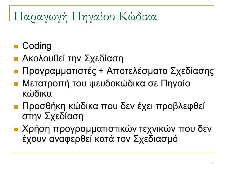2 Παραγωγή Πηγαίου Κώδικα Coding Ακολουθεί την Σχεδίαση Προγραμματιστές + Αποτελέσματα Σχεδίασης Μετατροπή του ψευδοκώδικα σε Πηγαίο κώδικα Προσθήκη κ