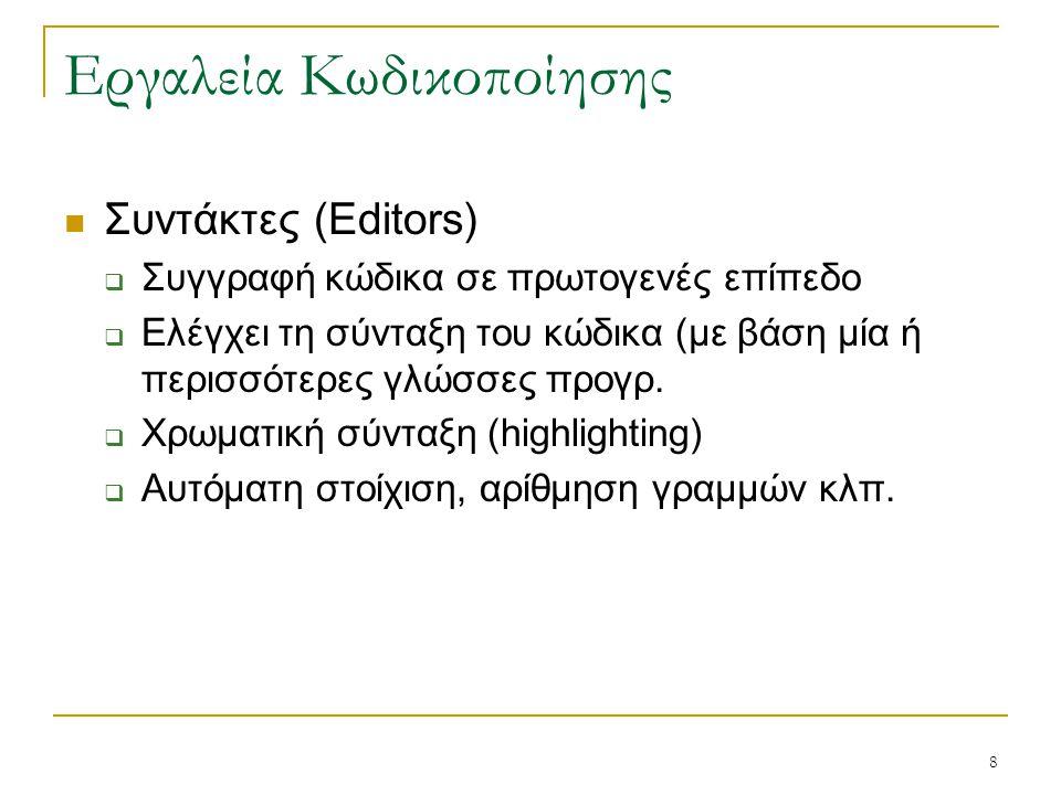 8 Συντάκτες (Editors)  Συγγραφή κώδικα σε πρωτογενές επίπεδο  Ελέγχει τη σύνταξη του κώδικα (με βάση μία ή περισσότερες γλώσσες προγρ.  Χρωματική σ