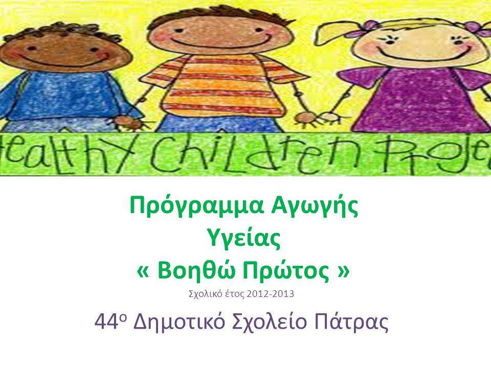 Πρόγραμμα Αγωγής Υγείας « Βοηθώ Πρώτος » Σχολικό έτος 2012-2013 44 ο Δημοτικό Σχολείο Πάτρας