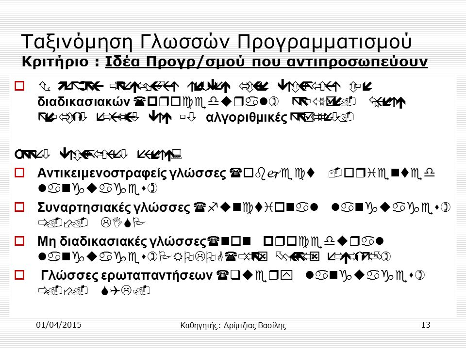 01/04/201513 Ταξινόμηση Γλωσσών Προγραμματισμού Κριτήριο : Ιδέα Προγρ/σμού που αντιπροσωπεύουν  Η μεγάλη πλειοψηφία ανήκει στην κατηγορία των διαδικασιακών (procedural) γλωσσών.