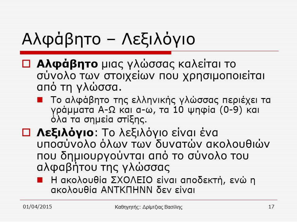 01/04/201517 Αλφάβητο – Λεξιλόγιο  Αλφάβητο μιας γλώσσας καλείται το σύνολο των στοιχείων που χρησιμοποιείται από τη γλώσσα.