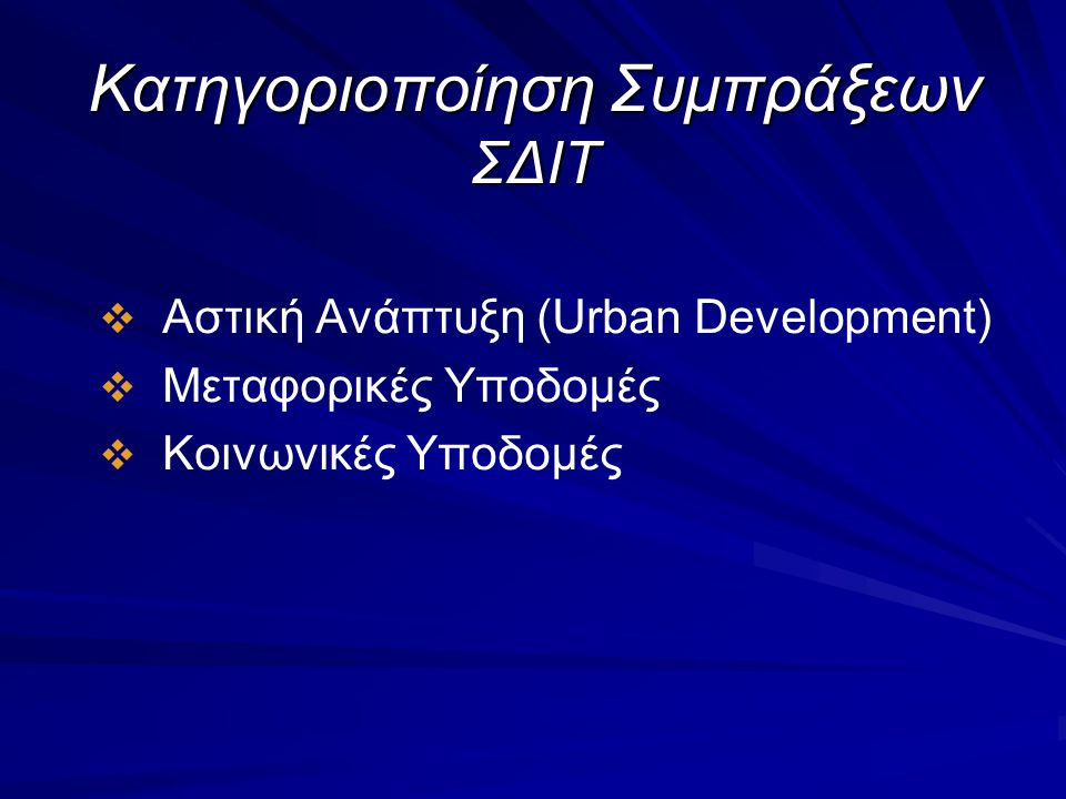 Κατηγοριοποίηση Συμπράξεων ΣΔΙΤ   Αστική Ανάπτυξη (Urban Development)   Μεταφορικές Υποδομές   Κοινωνικές Υποδομές
