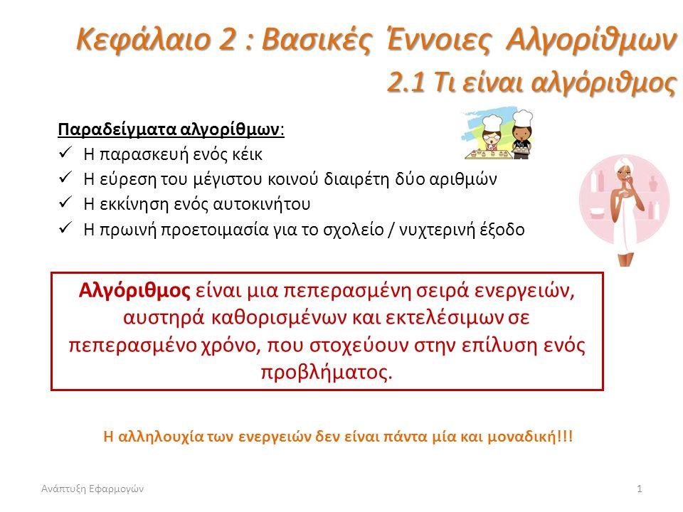 Ανάπτυξη Εφαρμογών22 Κεφάλαιο 2 : Βασικές Έννοιες Αλγορίθμων 2.4.2 Δομή επιλογής Σύνθετη επιλογή Αν συνθήκη τότε εντολές αλλιώς εντολές τέλος_αν Παράδειγμα Αν ΜΟ>=9.5 τότε Εμφάνισε Προάγεσαι!!! νέαΤάξη← Γ αλλιώς Εμφάνισε Απορρίπτεσαι… τέλος_αν Άσκηση 16 σε ψευδογλώσσα, πρόγραμμα και διάγραμμα ροής