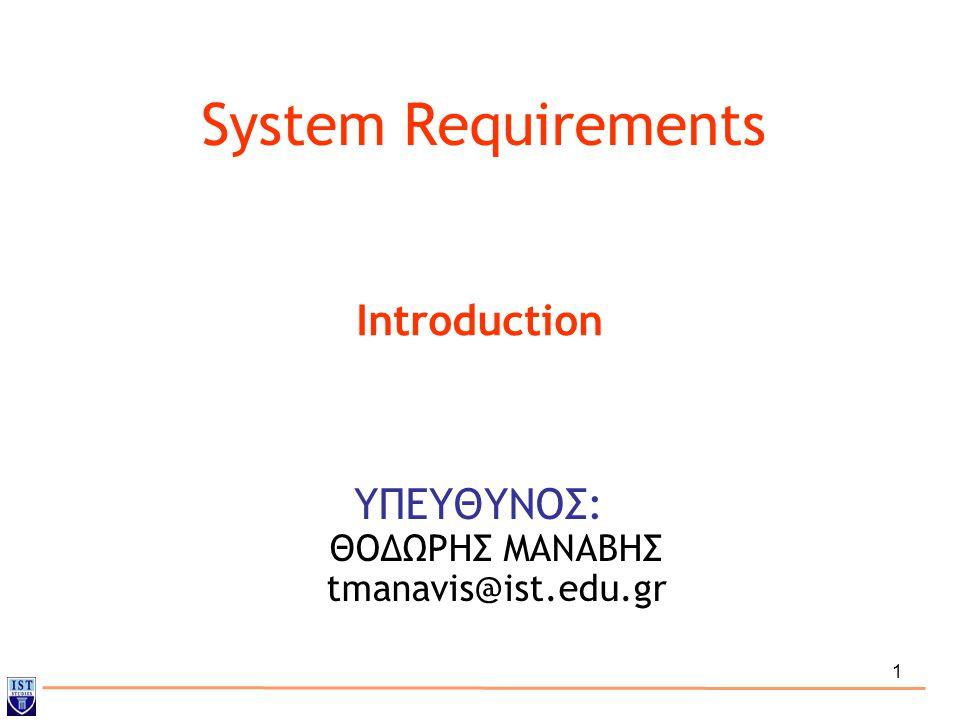 2 Requirements elicitation T Manavis