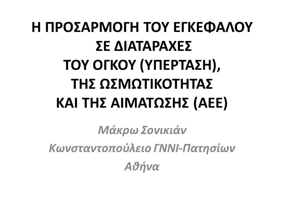 Η ΠΡΟΣΑΡΜΟΓΗ ΤΟΥ ΕΓΚΕΦΑΛΟΥ ΣΕ ΔΙΑΤΑΡΑΧΕΣ ΤΟΥ ΟΓΚΟΥ (ΥΠΕΡΤΑΣΗ), ΤΗΣ ΩΣΜΩΤΙΚΟΤΗΤΑΣ ΚΑΙ ΤΗΣ ΑΙΜΑΤΩΣΗΣ (ΑΕΕ) Μάκρω Σονικιάν Κωνσταντοπούλειο ΓΝΝΙ-Πατησίων