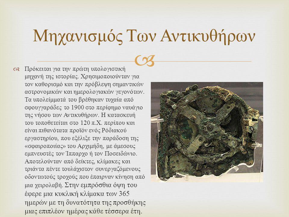   Στην οπίσθια όψη του έφερε τις σπειροειδείς κλίμακες των κύκλων του Μέτωνος και του Σάρου και τους κύκλους του Καλλίππου, του Εξελιγμού και των αθλητικών αγώνων ( Ολυμπιάδας ).