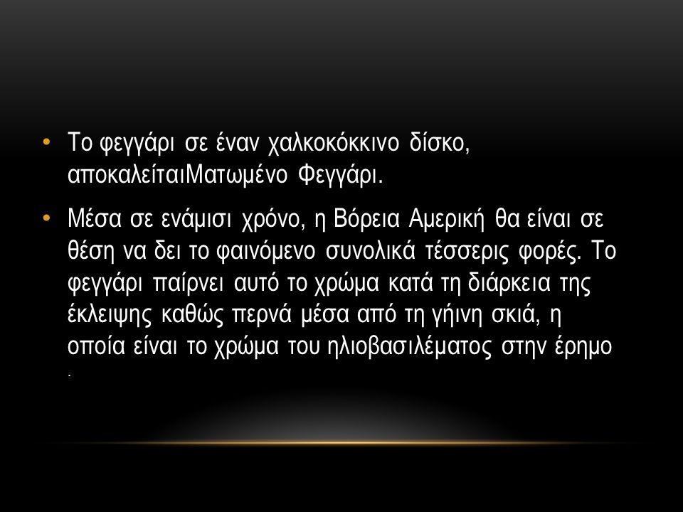 ΜΑΤΩΜΈΝΟ ΦΕΓΓΆΡΙ.