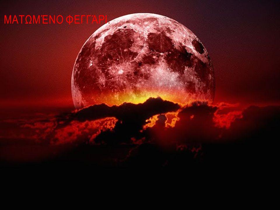Τα τέσσερα ματωμένα φεγγάρια θα συμβούν σε διαστήματα περίπου έξι μηνών, στις ακόλουθες ημερομηνίες: 15 Απριλίου 2014, 8 Οκτώβρη 2014, 4 Απρίλη 2015 και 28 Σεπτεμβρίου 2015.