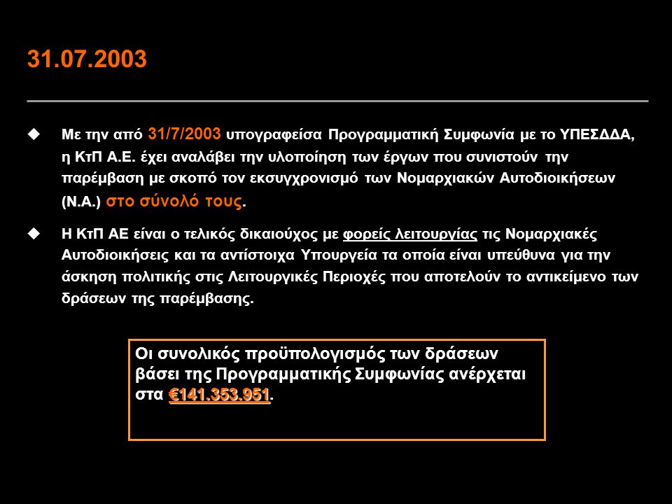 3 31.07.2003  Με την από 31/7/2003 υπογραφείσα Προγραμματική Συμφωνία με το ΥΠΕΣΔΔΑ, η ΚτΠ Α.Ε. έχει αναλάβει την υλοποίηση των έργων που συνιστούν τ