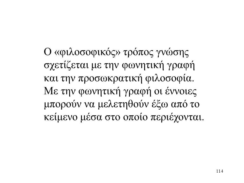 114 Ο «φιλοσοφικός» τρόπος γνώσης σχετίζεται με την φωνητική γραφή και την προσωκρατική φιλοσοφία.