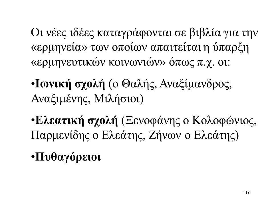 116 Οι νέες ιδέες καταγράφονται σε βιβλία για την «ερμηνεία» των οποίων απαιτείται η ύπαρξη «ερμηνευτικών κοινωνιών» όπως π.χ.
