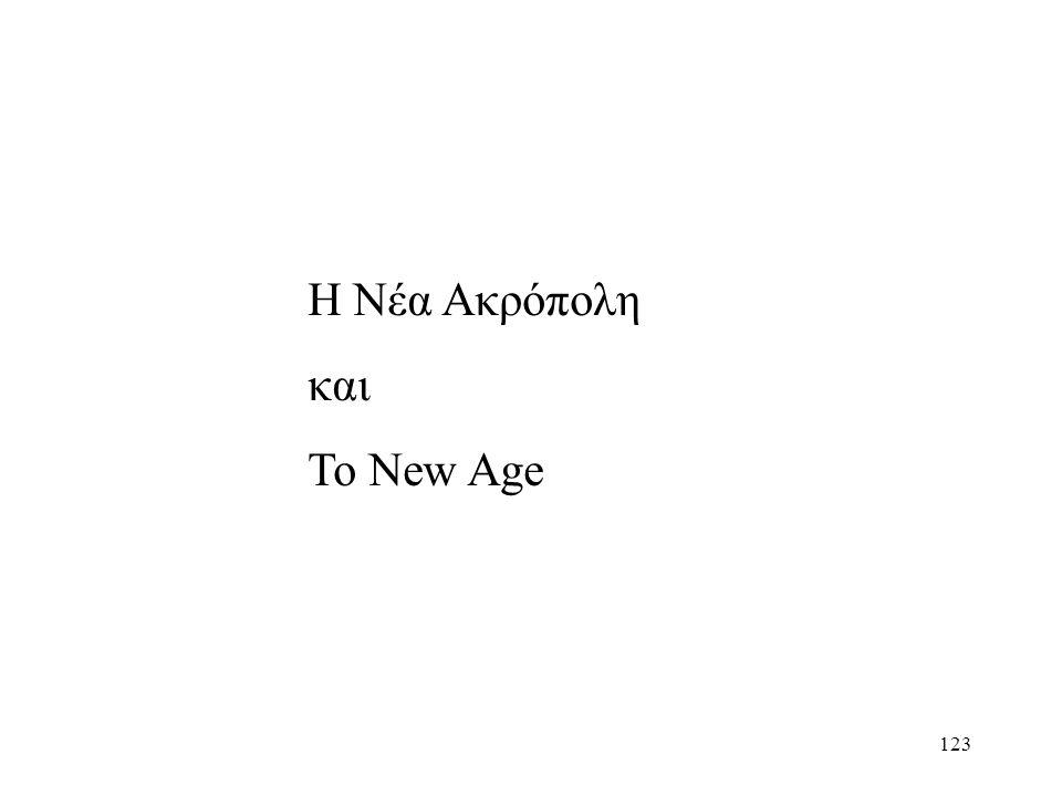 123 Η Νέα Ακρόπολη και Το New Age