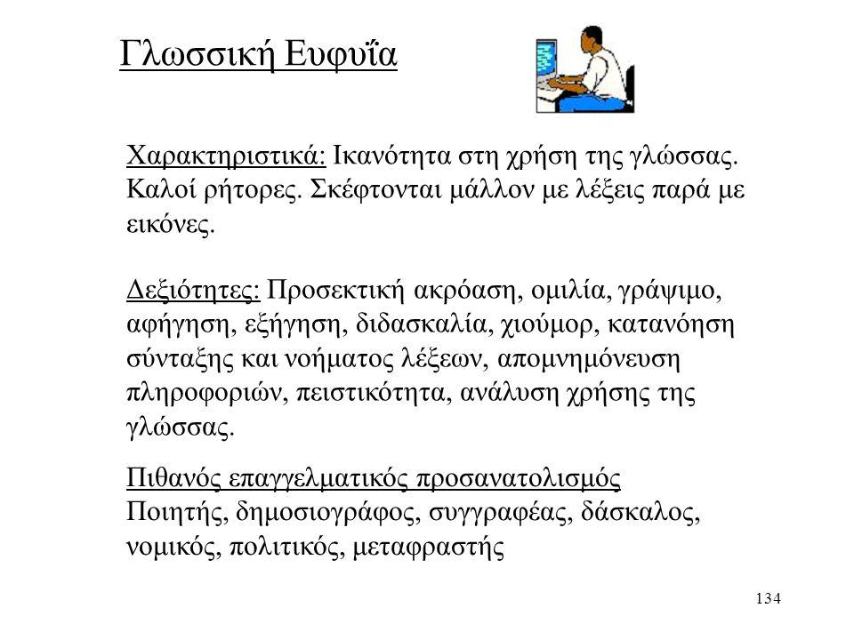 134 Γλωσσική Ευφυΐα Χαρακτηριστικά: Ικανότητα στη χρήση της γλώσσας.