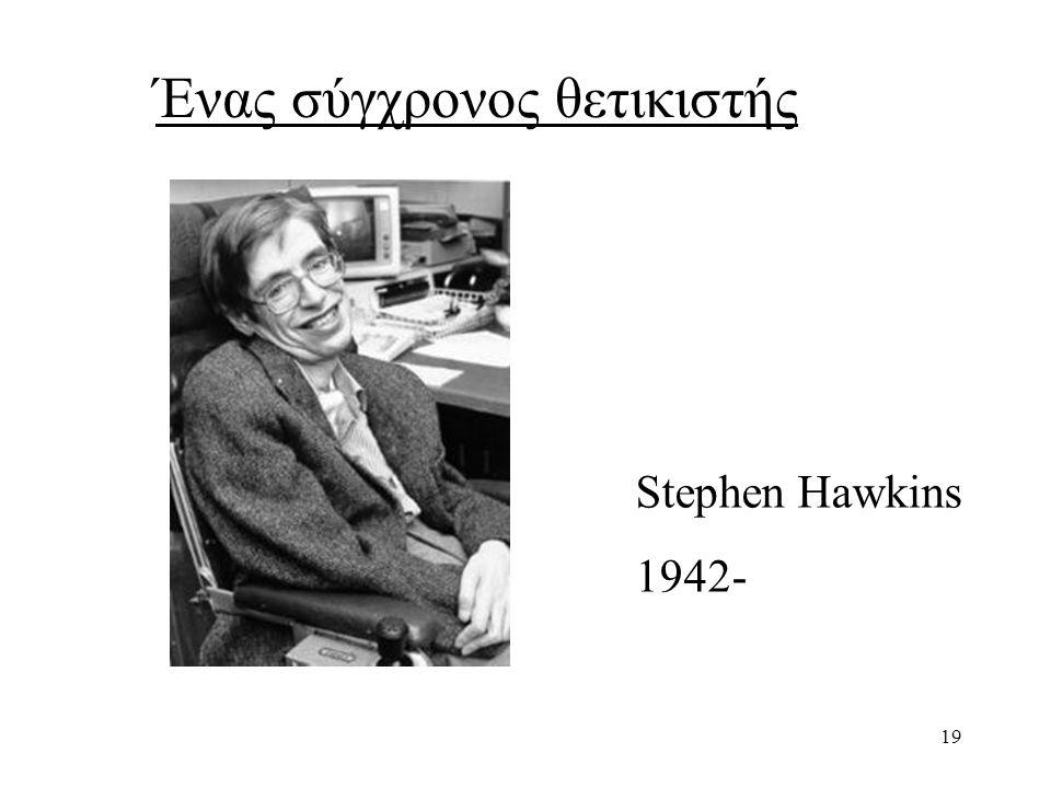 19 Ένας σύγχρονος θετικιστής Stephen Hawkins 1942-
