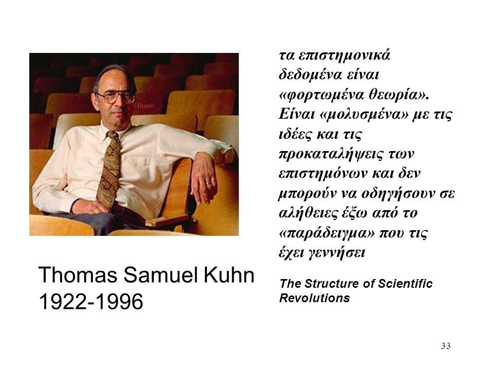 33 τα επιστημονικά δεδομένα είναι «φορτωμένα θεωρία».