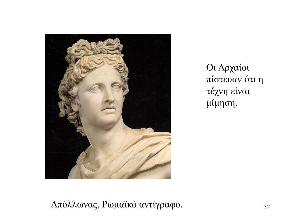 37 Οι Αρχαίοι πίστευαν ότι η τέχνη είναι μίμηση. Απόλλωνας, Ρωμαϊκό αντίγραφο.