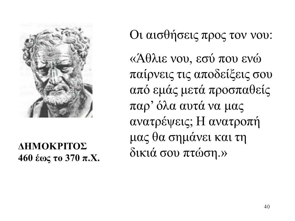 40 ΔΗΜΟΚΡΙΤΟΣ 460 έως το 370 π.Χ.