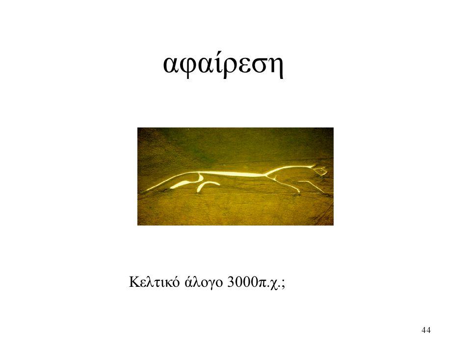 44 αφαίρεση Κελτικό άλογο 3000π.χ.;