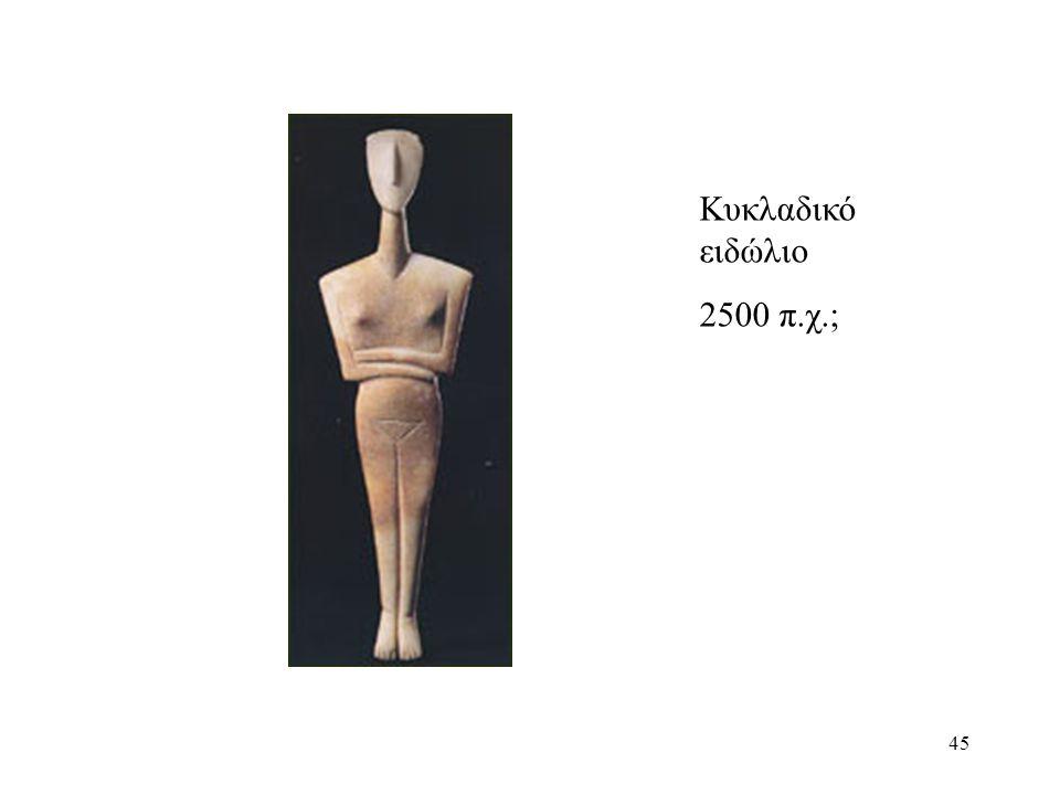 45 Κυκλαδικό ειδώλιο 2500 π.χ.;