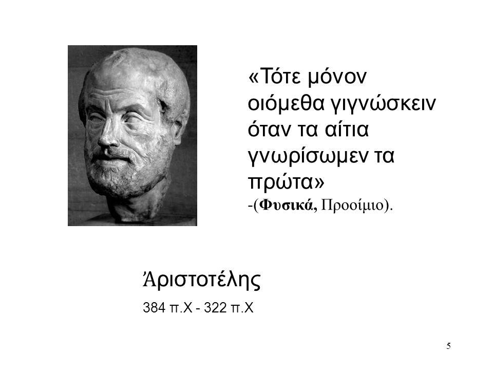 5 «Τότε μόνον οιόμεθα γιγνώσκειν όταν τα αίτια γνωρίσωμεν τα πρώτα» -(Φυσικά, Προοίμιο).