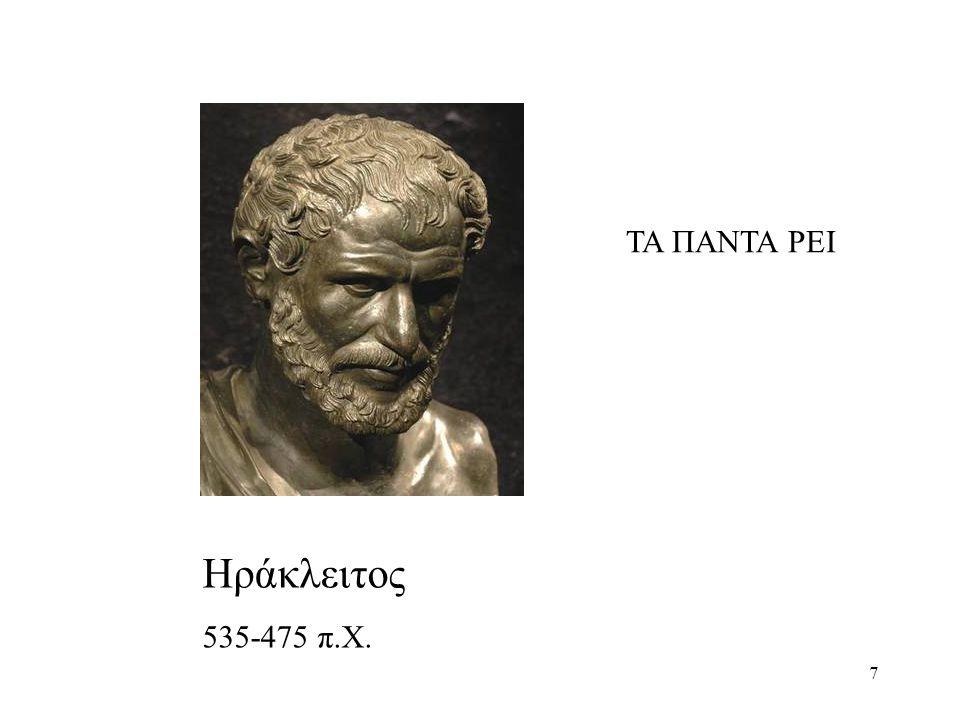 7 Ηράκλειτος 535-475 π.Χ. ΤΑ ΠΑΝΤΑ ΡΕΙ