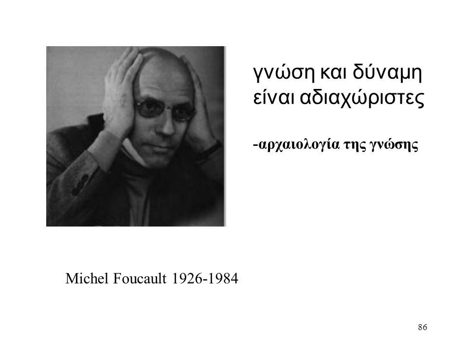 86 γνώση και δύναμη είναι αδιαχώριστες -αρχαιολογία της γνώσης Michel Foucault 1926-1984