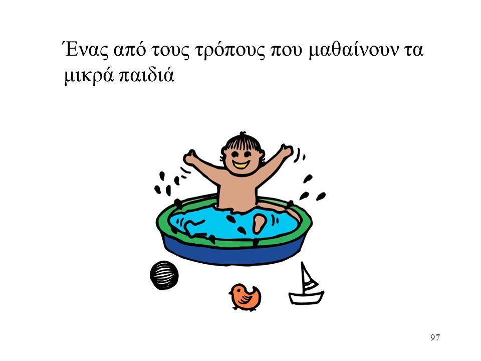 97 Ένας από τους τρόπους που μαθαίνουν τα μικρά παιδιά