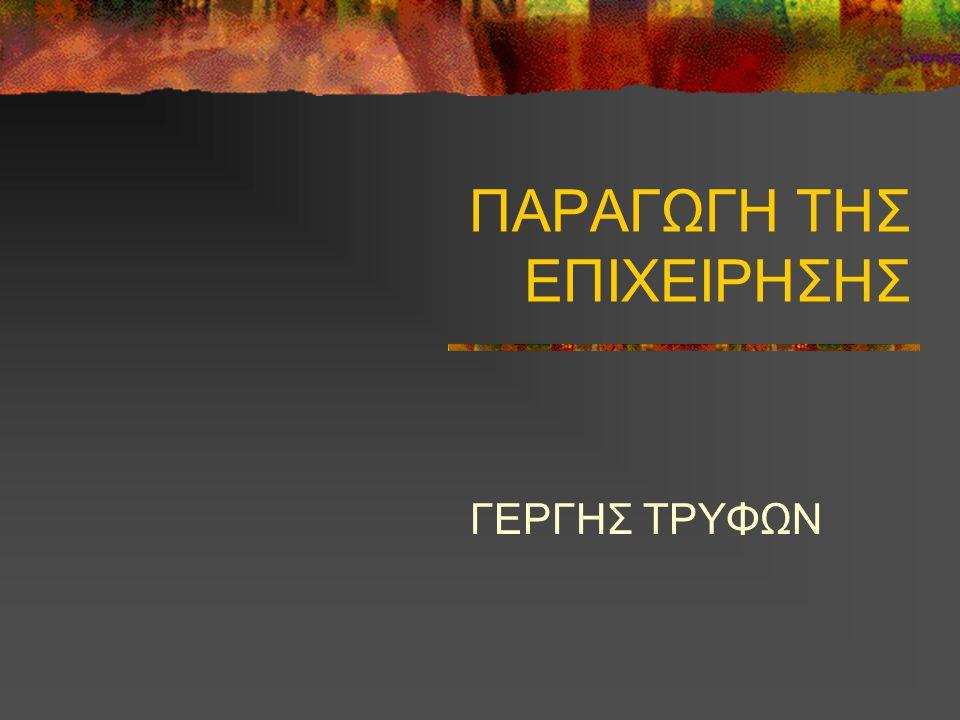 ΠΑΡΑΓΩΓΗ ΤΗΣ ΕΠΙΧΕΙΡΗΣΗΣ ΓΕΡΓΗΣ ΤΡΥΦΩΝ