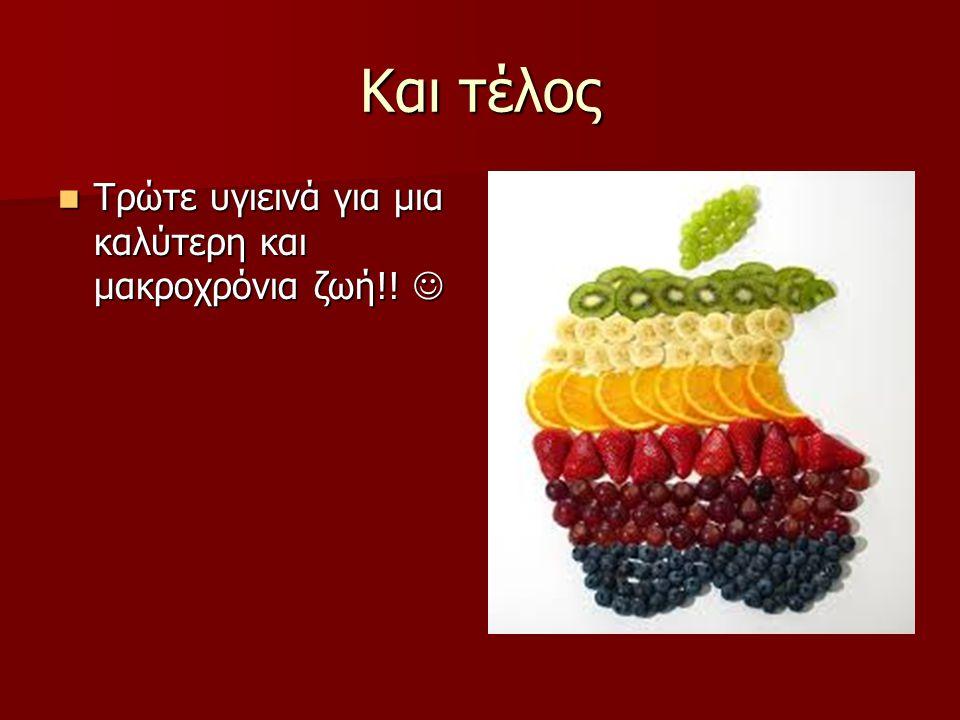 Και τέλος Τρώτε υγιεινά για μια καλύτερη και μακροχρόνια ζωή!.
