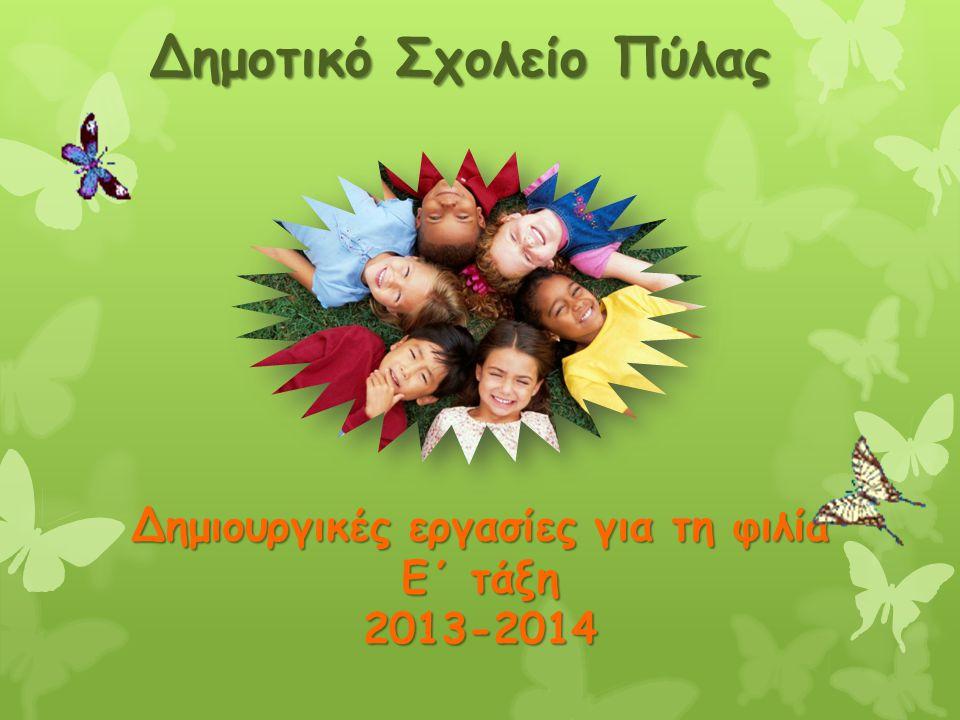 Δημιουργικές εργασίες για τη φιλία Ε΄ τάξη 2013-2014 Δημοτικό Σχολείο Πύλας