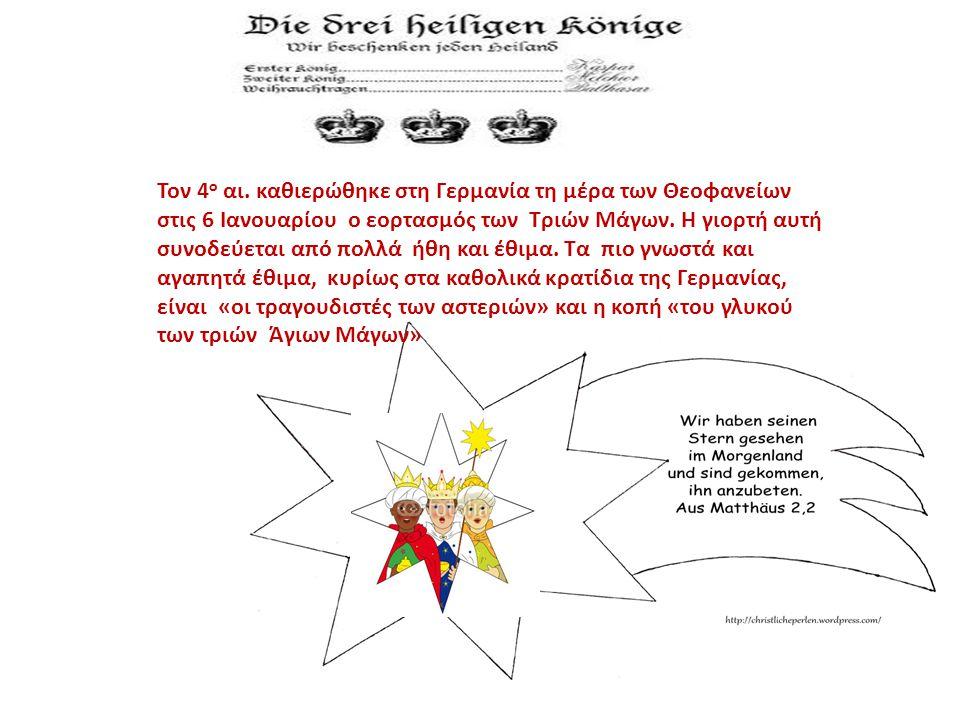Ο Άγιος Δημήτριος Ροστώφ αναφέρει πως οι τρεις μάγοι μελετούσαν το αστέρι και προετοίμαζαν το ταξίδι τους 9 μήνες πριν τη γέννηση του Χριστού, από τη θεία σύλληψη του Θεανθρώπου.