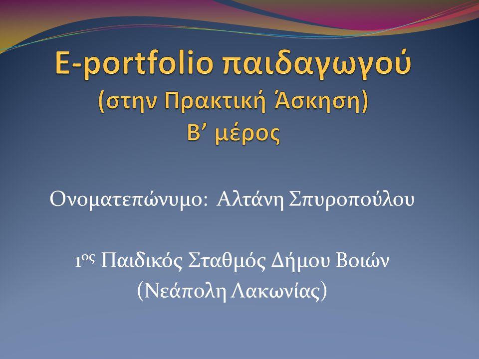 Ονοματεπώνυμο: Αλτάνη Σπυροπούλου 1 ος Παιδικός Σταθμός Δήμου Βοιών (Νεάπολη Λακωνίας)