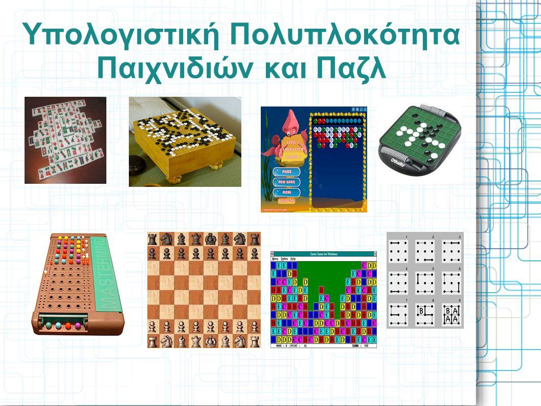 Yπολογιστική Πολυπλοκότητα Παιχνιδιών και Παζλ