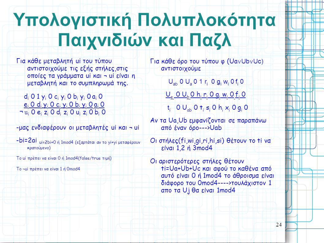 24 Yπολογιστική Πολυπλοκότητα Παιχνιδιών και Παζλ Για κάθε μεταβλητή ui του τύπου αντιστοιχούμε τις εξής στήλες,στις οποίες τα γράμματα ui και ¬ ui εί