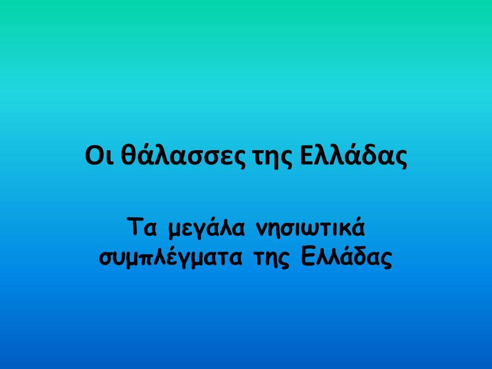 Οι θάλασσες της Ελλάδας Τα μεγάλα νησιωτικά συμπλέγματα της Ελλάδας