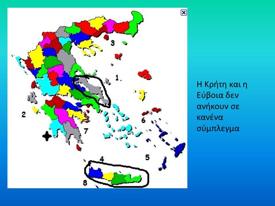 Η Κρήτη και η Εύβοια δεν ανήκουν σε κανένα σύμπλεγμα