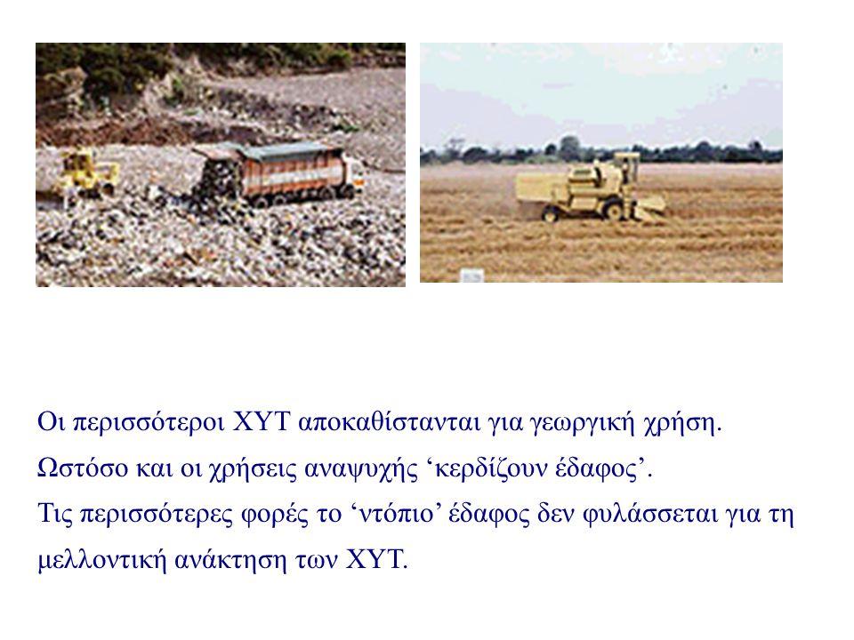 Οι περισσότεροι ΧΥΤ αποκαθίστανται για γεωργική χρήση.