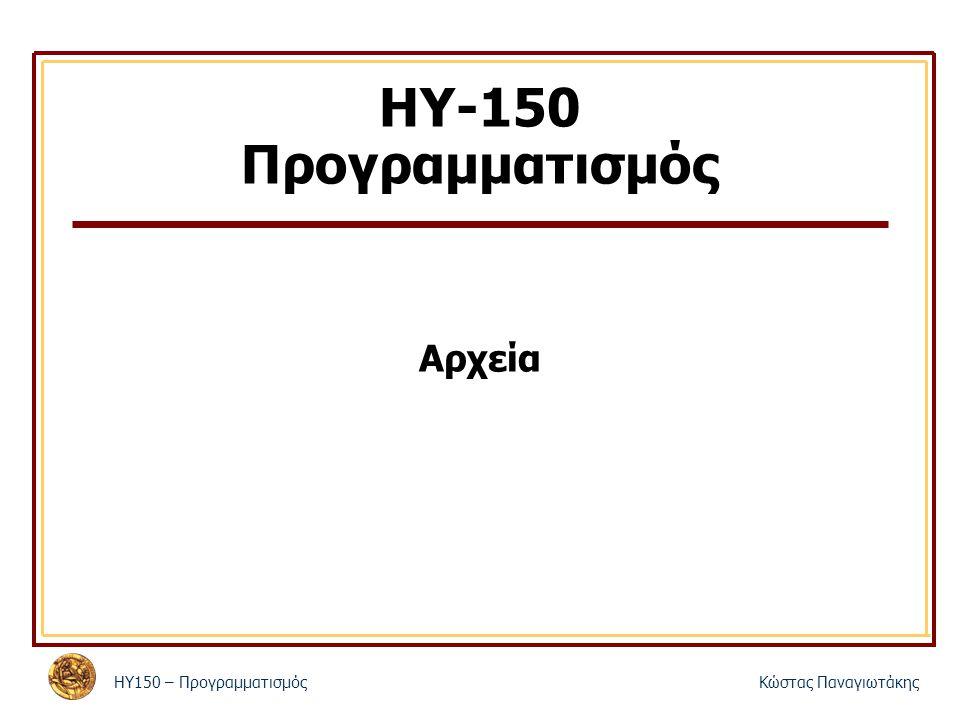 ΗΥ150 – ΠρογραμματισμόςΚώστας Παναγιωτάκης ΗΥ-150 Προγραμματισμός Αρχεία