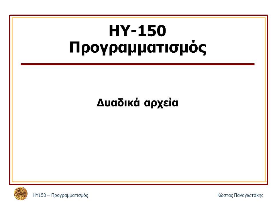 ΗΥ150 – ΠρογραμματισμόςΚώστας Παναγιωτάκης ΗΥ-150 Προγραμματισμός Δυαδικά αρχεία