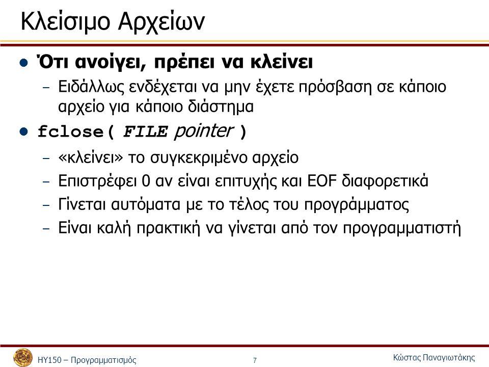 ΗΥ150 – ΠρογραμματισμόςΚώστας Παναγιωτάκης Enter account number .