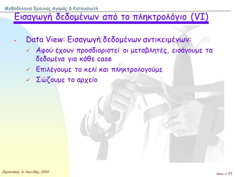 Μεθοδολογία Έρευνας Αγοράς & Καταναλωτή Ζαμπετάκης Α.