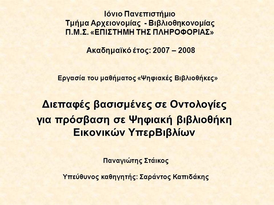 Ιόνιο Πανεπιστήμιο Τμήμα Αρχειονομίας - Βιβλιοθηκονομίας Π.Μ.Σ.