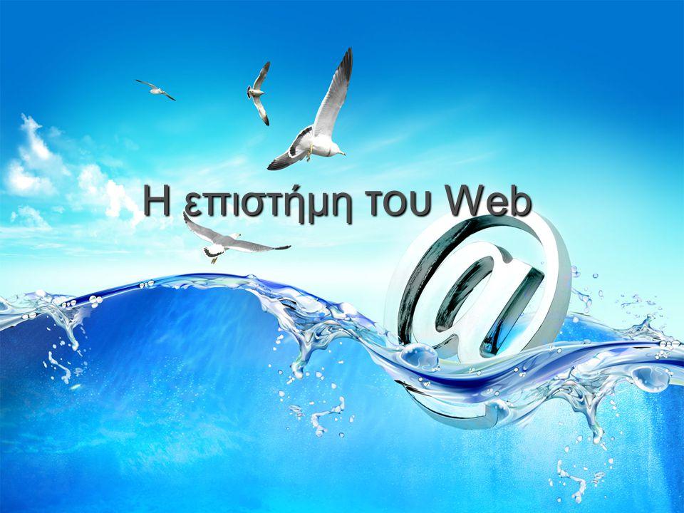 Η επιστήμη του Web